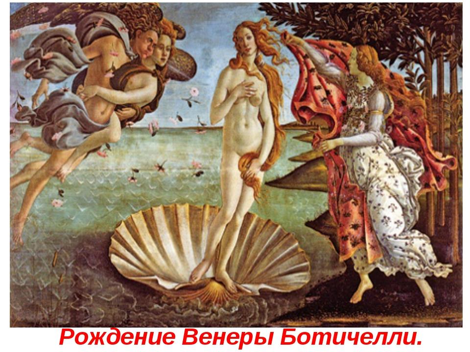 Рождение Венеры Ботичелли.