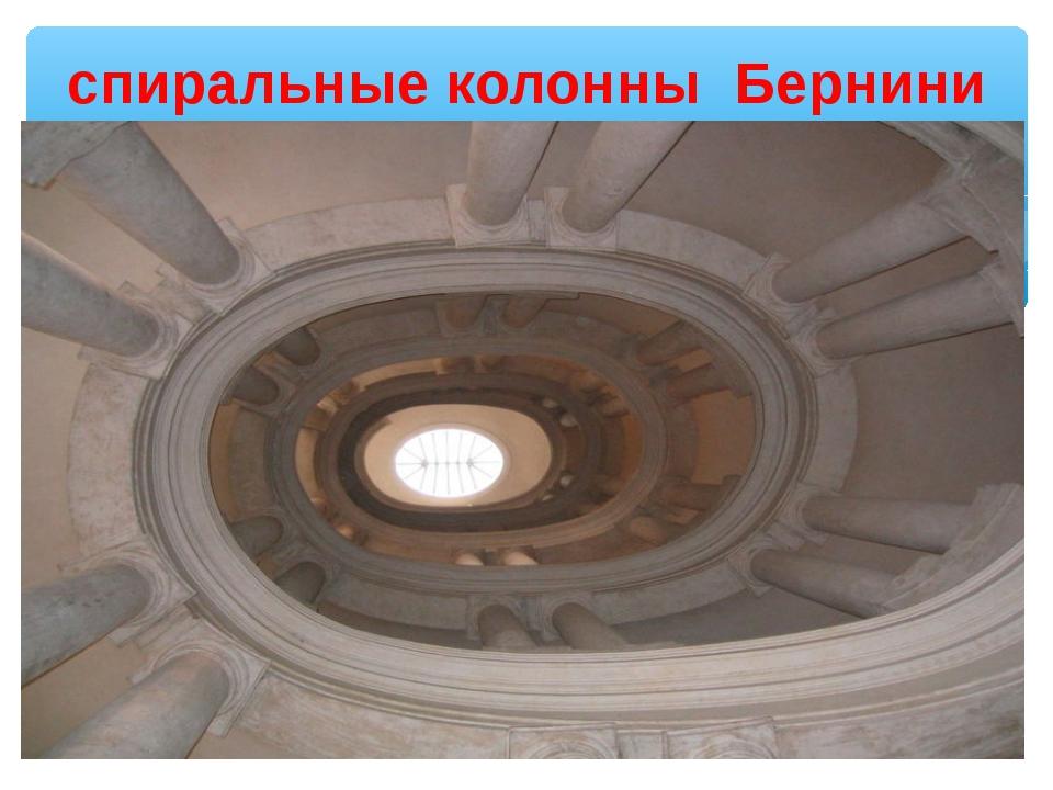 спиральные колонны Бернини