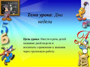 Тема урока: Дни недели Цель урока: Ввести в речь детей название дней недели