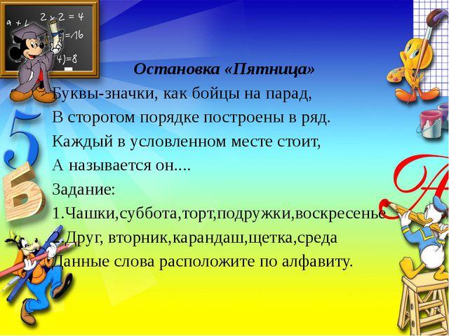 Остановка «Пятница» Буквы-значки, как бойцы на парад, В сторогом порядке пос...