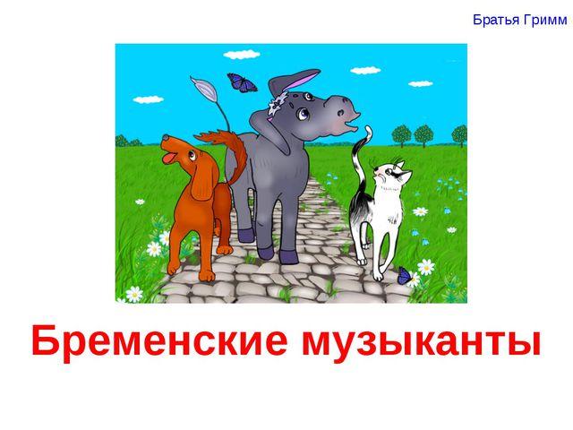 Бременские музыканты Братья Гримм