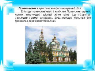 Православие – христиан конфессияларының бірі. Елімізде православиелік Қазақс