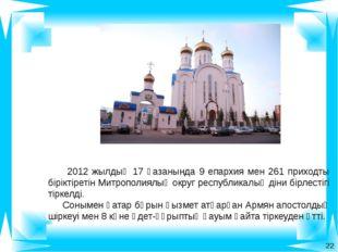 2012 жылдың 17 қазанында 9 епархия мен 261 приходты біріктіретін Митрополиял