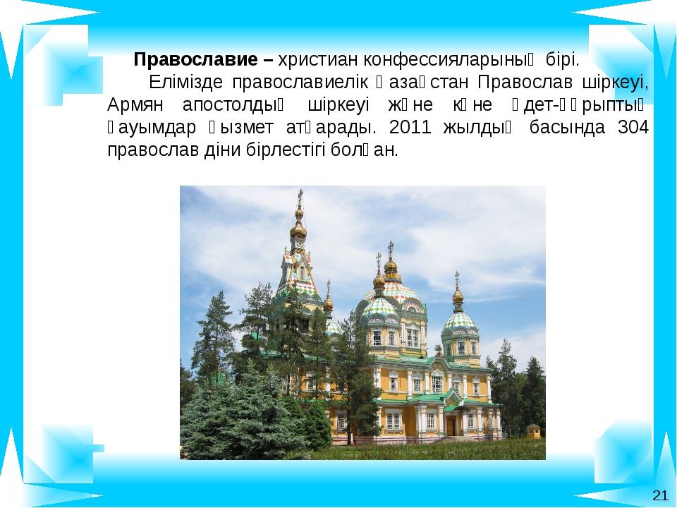 Православие – христиан конфессияларының бірі. Елімізде православиелік Қазақс...