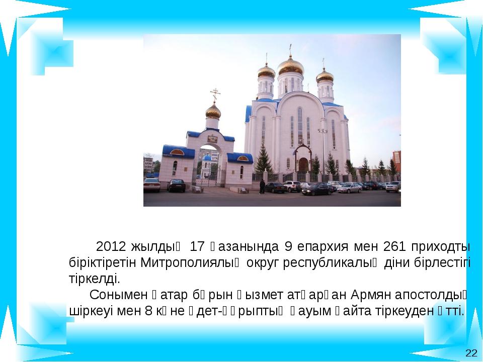 2012 жылдың 17 қазанында 9 епархия мен 261 приходты біріктіретін Митрополиял...