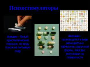Психостимуляторы Кокаин – белый кристаллический порошок, по виду похож на пит