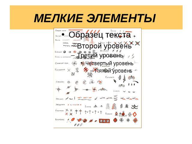 МЕЛКИЕ ЭЛЕМЕНТЫ