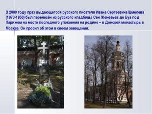 В 2000 году прах выдающегося русского писателя Ивана Сергеевича Шмелева (1873