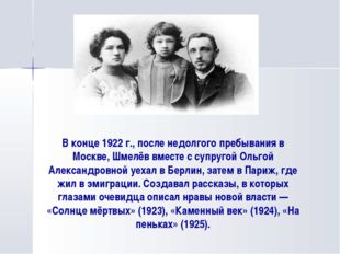 В конце 1922 г., после недолгого пребывания в Москве, Шмелёв вместе с супруго