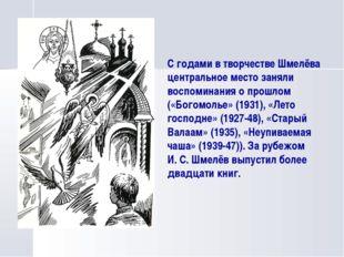 С годами в творчестве Шмелёва центральное место заняли воспоминания о прошлом