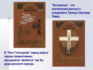 """В """"Лете Господнем"""" перед нами в череде православных праздников """"является"""" как"""