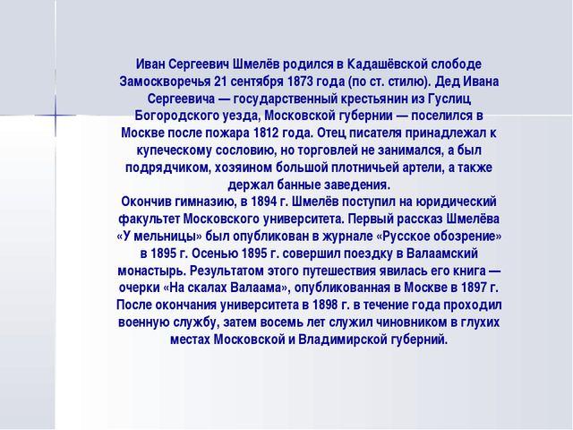 Иван Сергеевич Шмелёв родился в Кадашёвской слободе Замоскворечья 21 сентября...