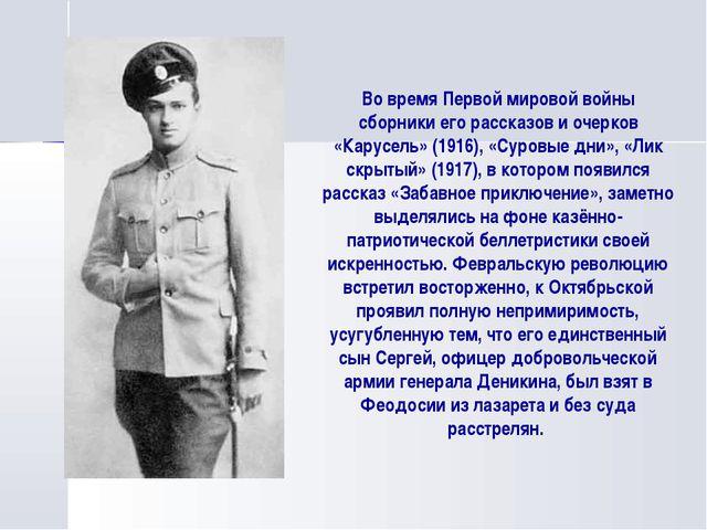 Во время Первой мировой войны сборники его рассказов и очерков «Карусель» (19...