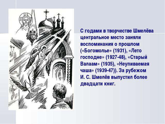 С годами в творчестве Шмелёва центральное место заняли воспоминания о прошлом...