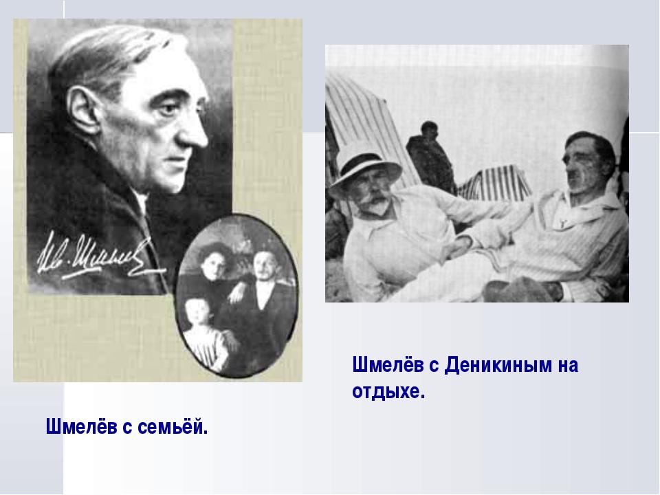 Шмелёв с Деникиным на отдыхе. Шмелёв с семьёй.