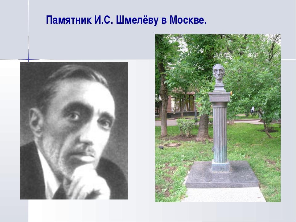Памятник И.С. Шмелёву в Москве.