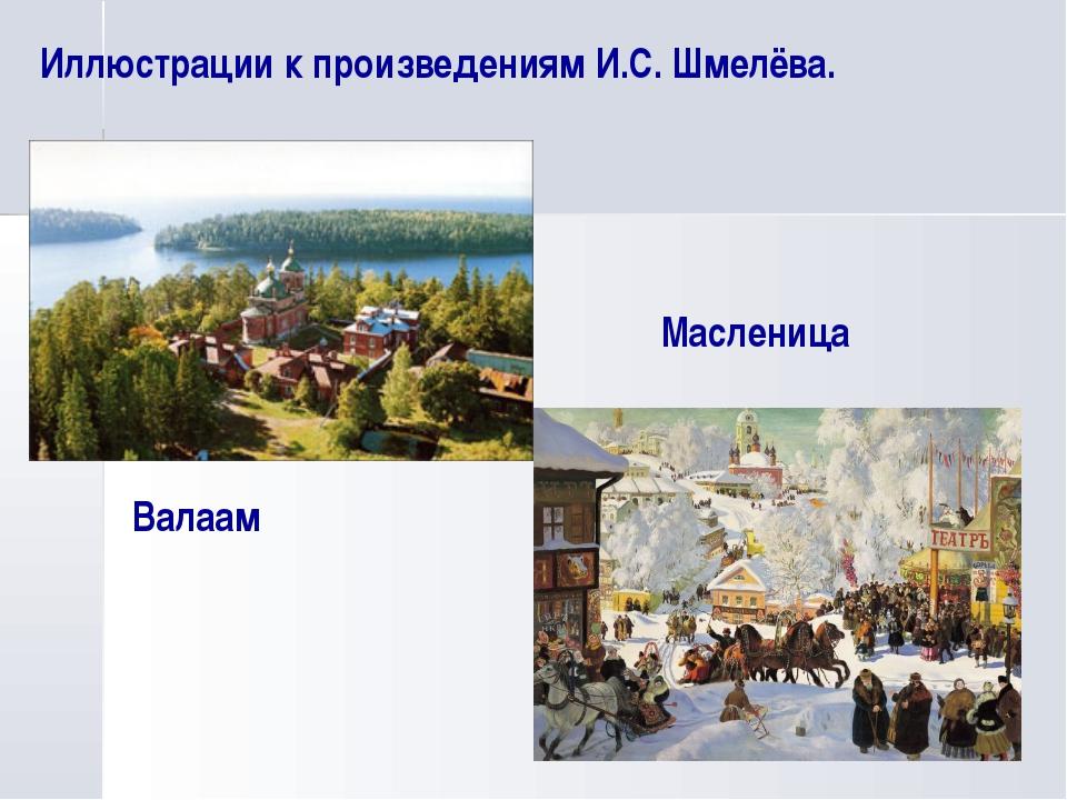Иллюстрации к произведениям И.С. Шмелёва. Валаам Масленица