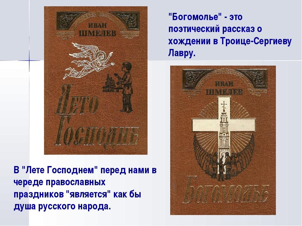 """В """"Лете Господнем"""" перед нами в череде православных праздников """"является"""" как..."""