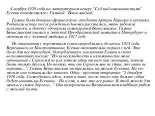 """4 ноября 1920 года на литературном вечере """"Суд над имажинистами"""" Есенин позн"""