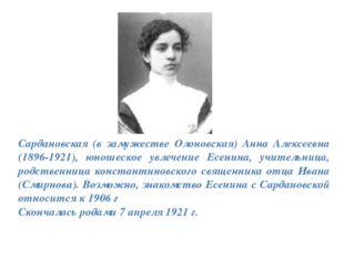 Сардановская (в замужестве Олоновская) Анна Алексеевна (1896-1921), юношеское