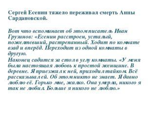Сергей Есенин тяжело переживал смерть Анны Сардановской. Вот что вспоминает о