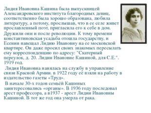 Лидия Ивановна Кашина была выпускницей Александровского института благородных