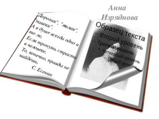 """Анна Изряднова """"Дорогая"""", """"милая"""", """"навеки"""". А в душе всегда одно и то ж, Ес"""