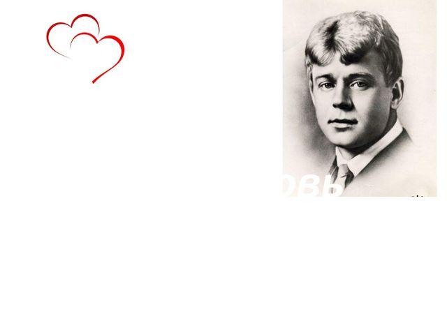 Тема: Любовь в жизни Сергея Есенина
