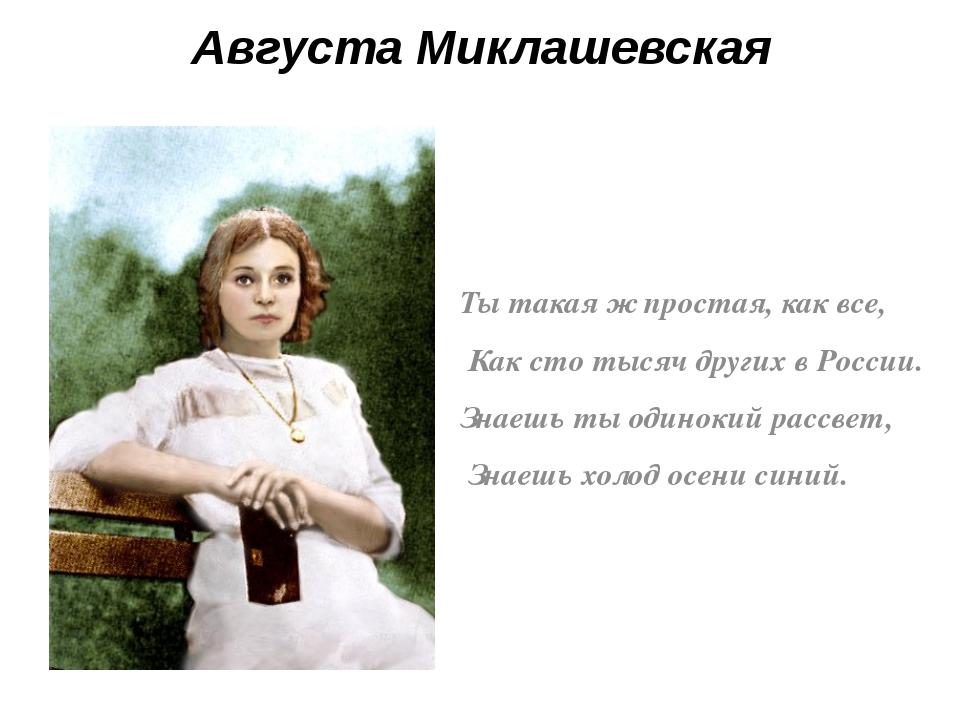 Августа Миклашевская Ты такая ж простая, как все, Как сто тысяч других в Росс...