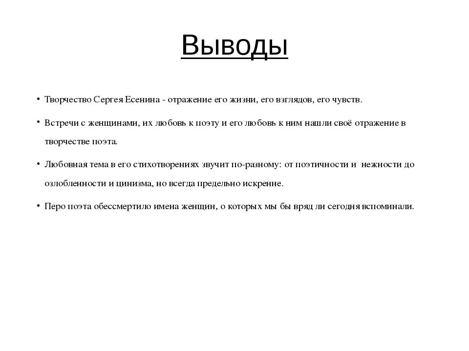 Выводы Творчество Сергея Есенина - отражение его жизни, его взглядов, его чув...