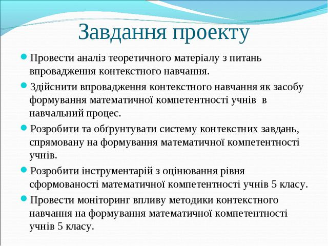 Завдання проекту Провести аналіз теоретичного матеріалу з питань впровадження...
