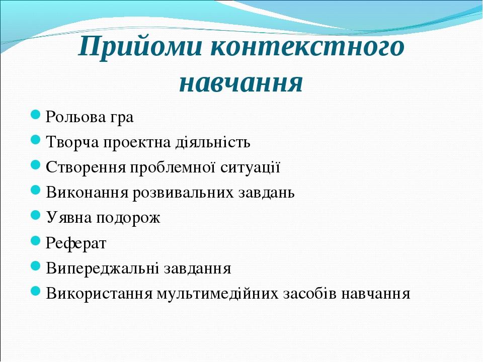 Прийоми контекстного навчання Рольова гра Творча проектна діяльність Створенн...