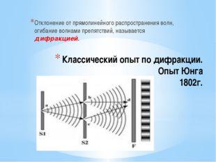 Классический опыт по дифракции. Опыт Юнга 1802г. Отклонение от прямолинейного