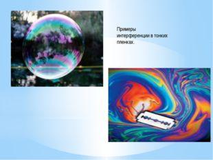 Примеры интерференции в тонких пленках.