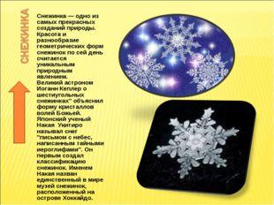 Снежинка — одно из самых прекрасных созданий природы. Красота и разнообразие