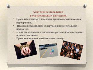 Адаптивное поведение в экстремальных ситуациях Правила безопасного поведения