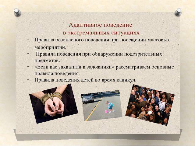 Адаптивное поведение в экстремальных ситуациях Правила безопасного поведения...