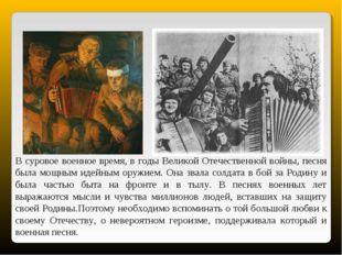 В суровое военное время, в годы Великой Отечественной войны, песня была мощны