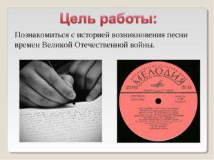 Познакомиться с историей возникновения песни времен Великой Отечественной вой