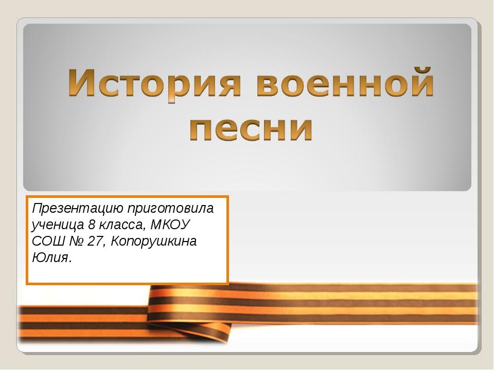 Презентацию приготовила ученица 8 класса, МКОУ СОШ № 27, Копорушкина Юлия.