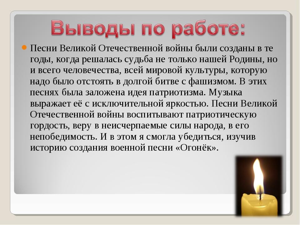Песни Великой Отечественной войны были созданы в те годы, когда решалась судь...
