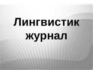 Лингвистик журнал