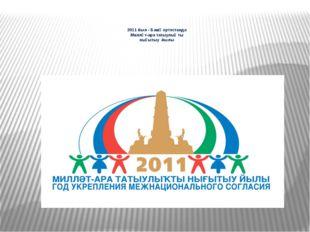 2011 йыл - Башҡортостанда Милләт-ара татыулыҡты нығытыу йылы