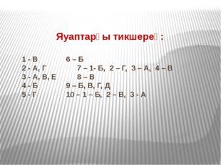 1 - В6 – Б 2 - А, Г7 – 1- Б, 2 – Г, 3 – А, 4 – В 3 - А, В, Е8 – В