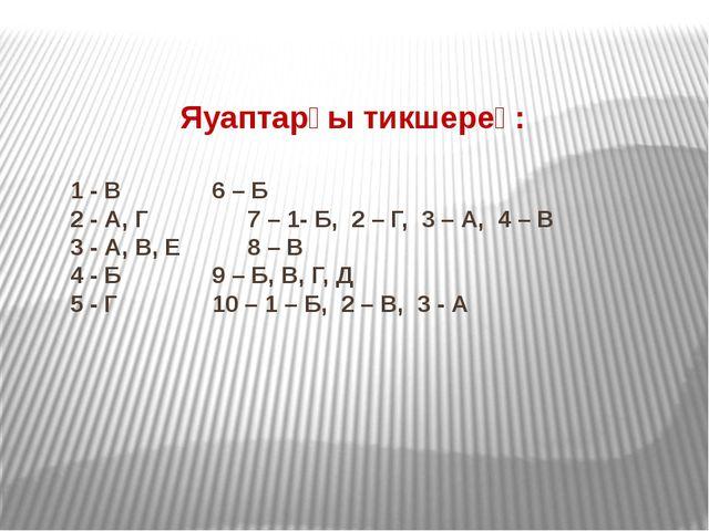 1 - В6 – Б 2 - А, Г7 – 1- Б, 2 – Г, 3 – А, 4 – В 3 - А, В, Е8 – В...