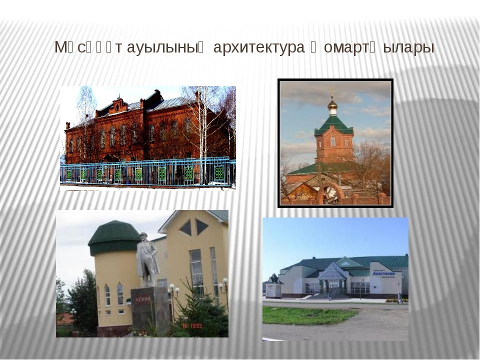 Мәсәғүт ауылының архитектура ҡомартҡылары