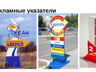 Рекламные указатели