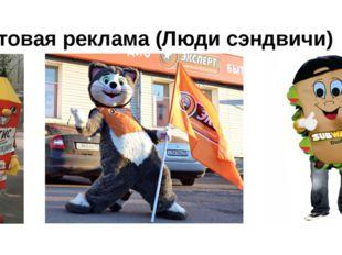 Ростовая реклама (Люди сэндвичи)