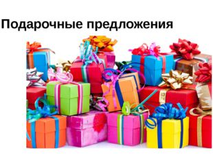 2. Подарочные предложения
