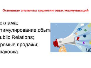 Основные элементы маркетинговых коммуникаций Реклама; Стимулирование сбыта; P